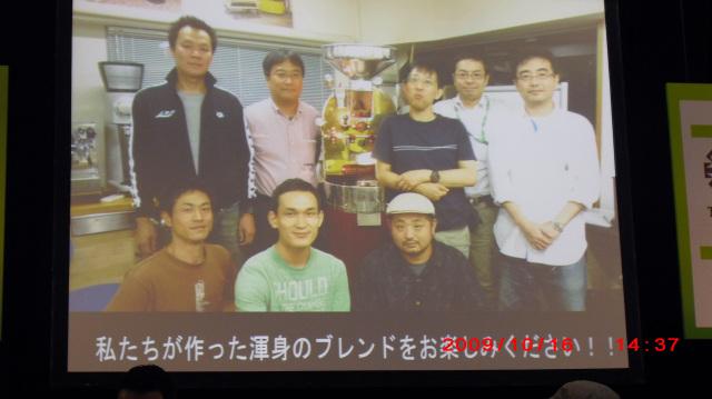 エスプレッソブレンドチャンピオンシップ2009